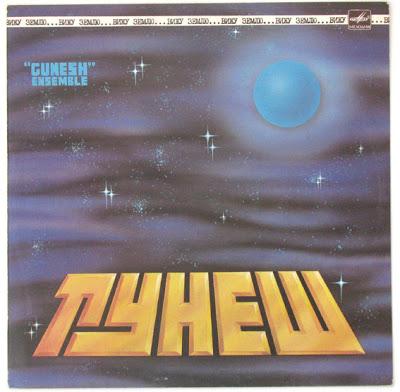 Maravilhas do Mundo Prog: Гунеш – Ритмы Кавказа (Gunesh – The Rhythms of the Caucasus) [1984]