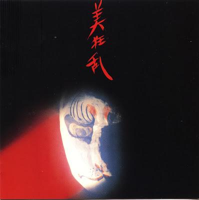 Maravilhas do Mundo Prog: Bi Kyo Ran – Double [1982]